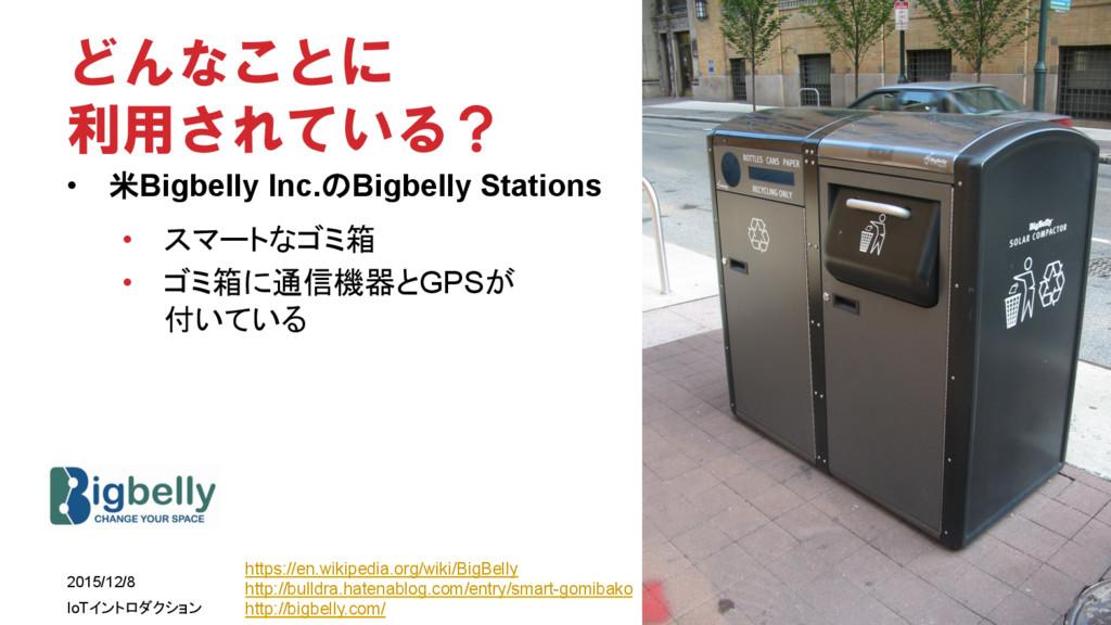 どんなことに 利用されている? • 米Bigbelly Inc.のBigbelly Stat...