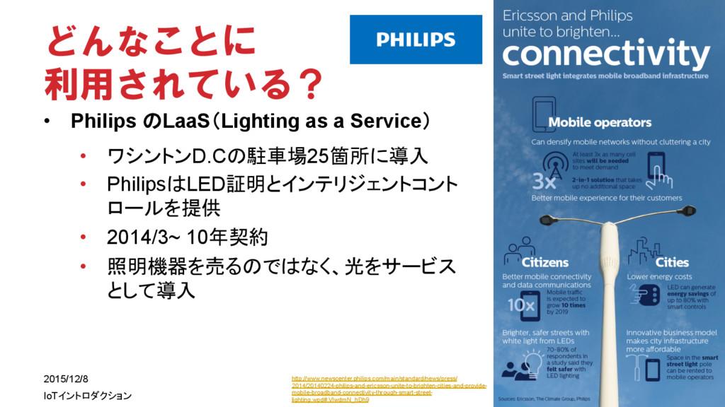 どんなことに 利用されている? • Philips のLaaS(Lighting as a ...
