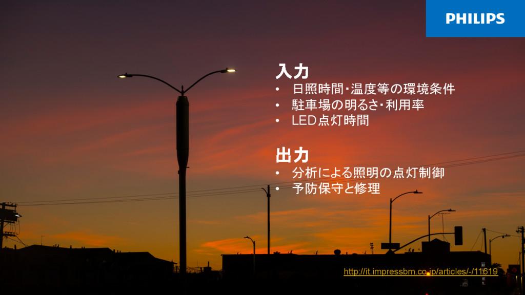 2015/12/8 IoTイントロダクション 38 入力 • 日照時間・温度...