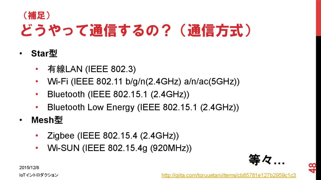 (補足) どうやって通信するの?(通信方式) • Star型 • 有線LAN (IEEE ...