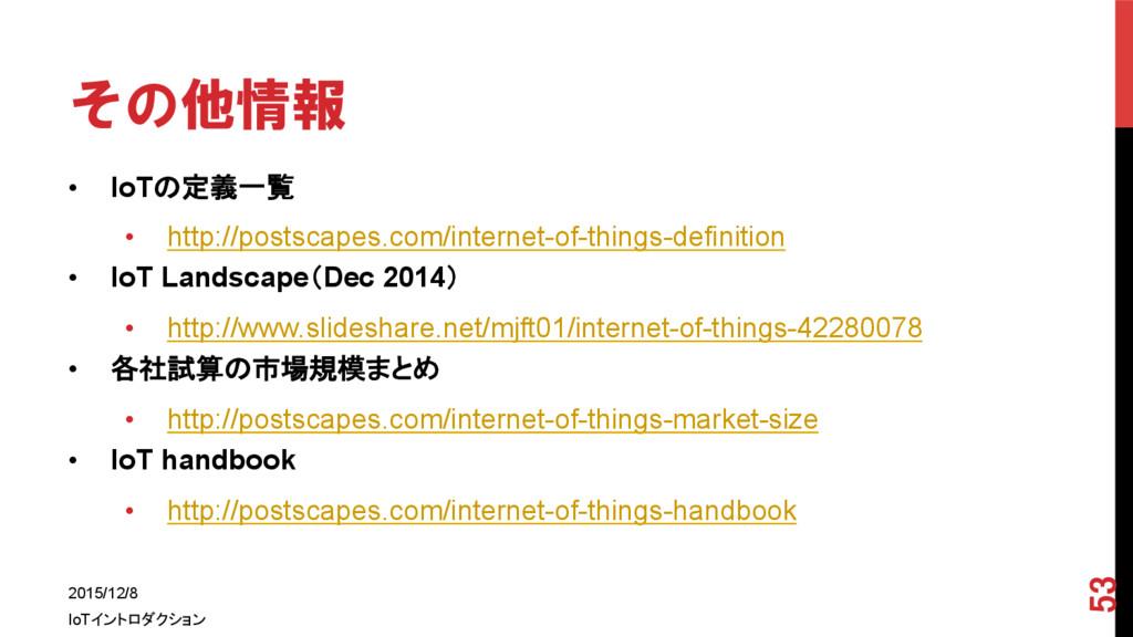 その他情報 • IoTの定義一覧 • http://postscapes.com/in...