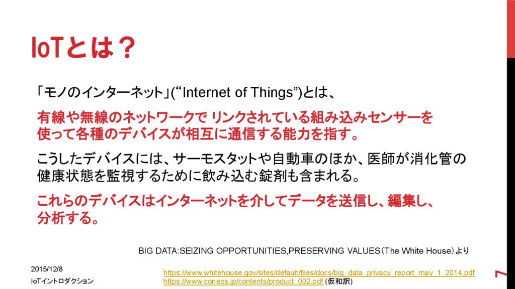 """IoTとは? 「モノのインターネット」(""""Internet of Things"""")とは、 ..."""