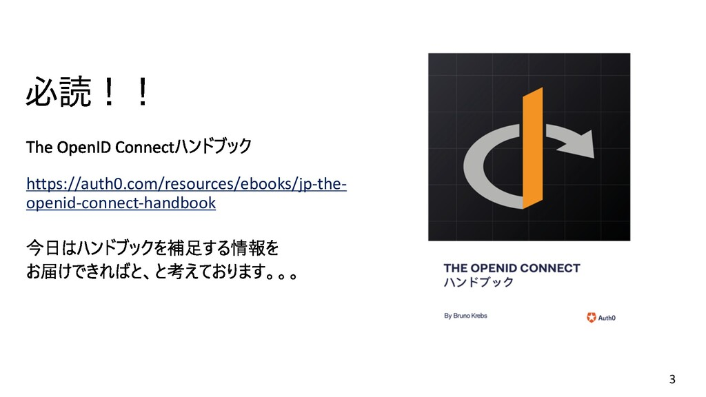 3 https://auth0.com/resources/ebooks/jp-the- op...