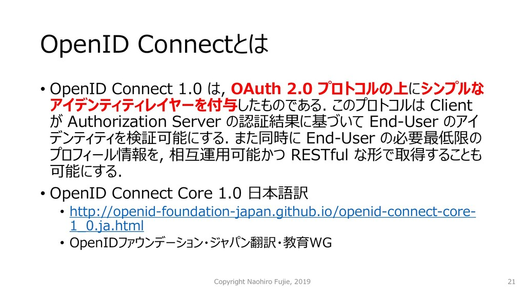 OpenID Connectとは • OpenID Connect 1.0 は, OAuth ...