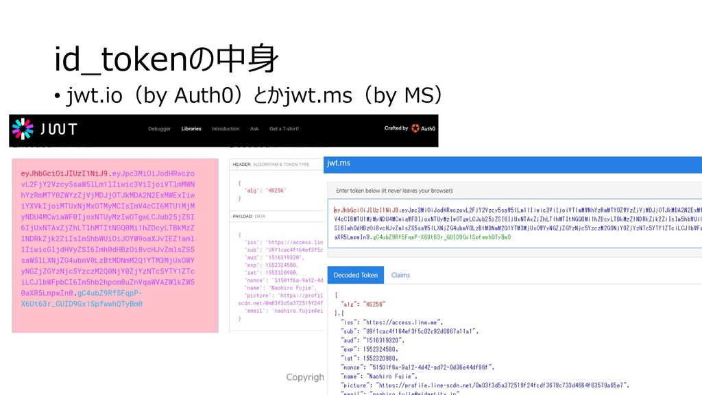 id_tokenの中⾝ • jwt.io(by Auth0)とかjwt.ms(by MS) C...
