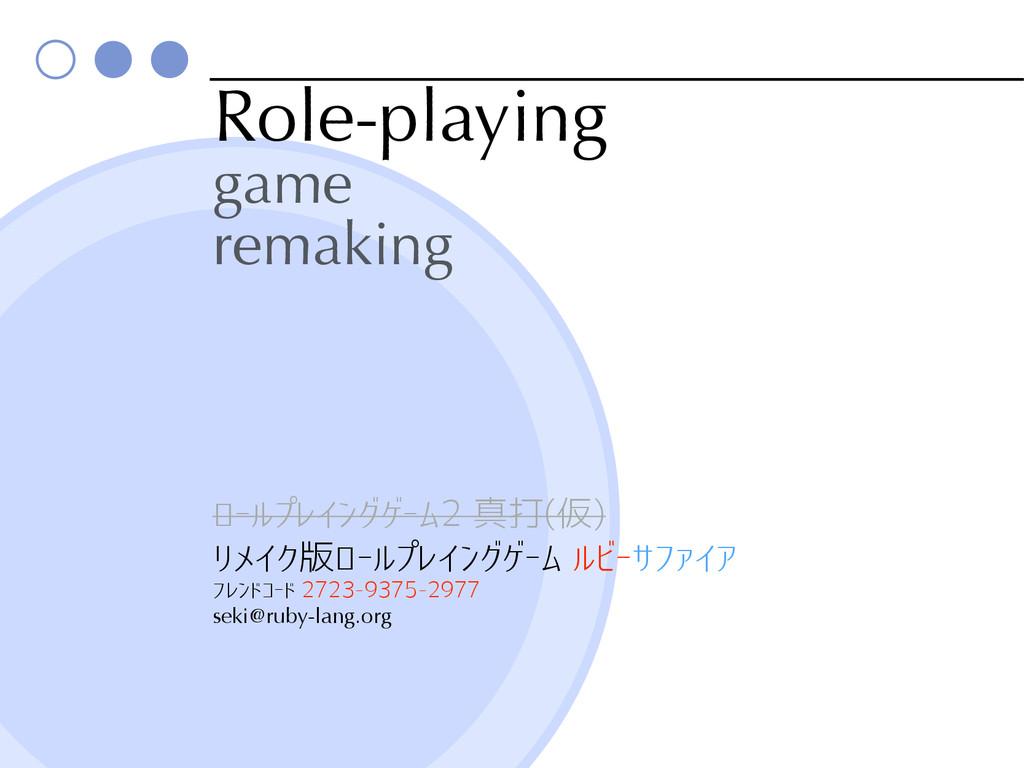 Role-playing game remaking ロールプレイングゲーム2 真打(仮)...