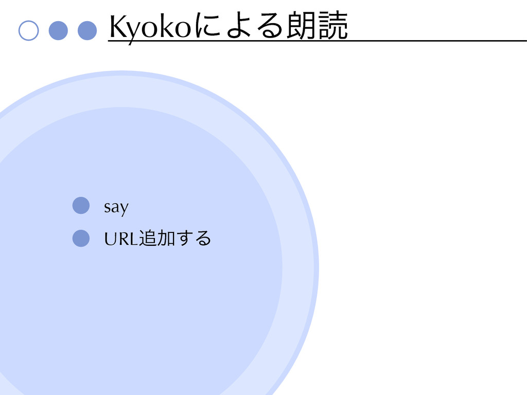 KyokoʹΑΔ࿕ಡ say URLՃ͢Δ
