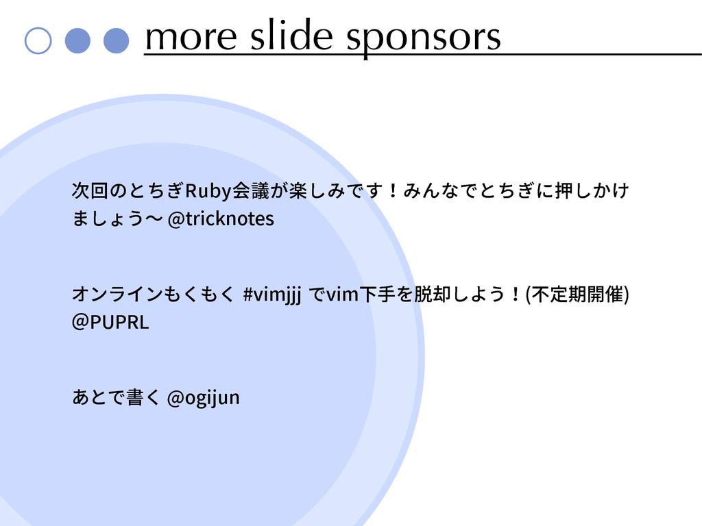 more slide sponsors 如㔐ךהֺ3VCZ⠓陽ָ嚂׃דׅזדהֺח...