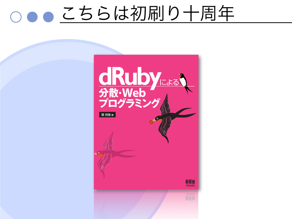ͪ͜ΒॳΓेप dRuby ʹΑΔ ؔকढ़ஶ  ɾ Web ϓϩάϥϛϯά