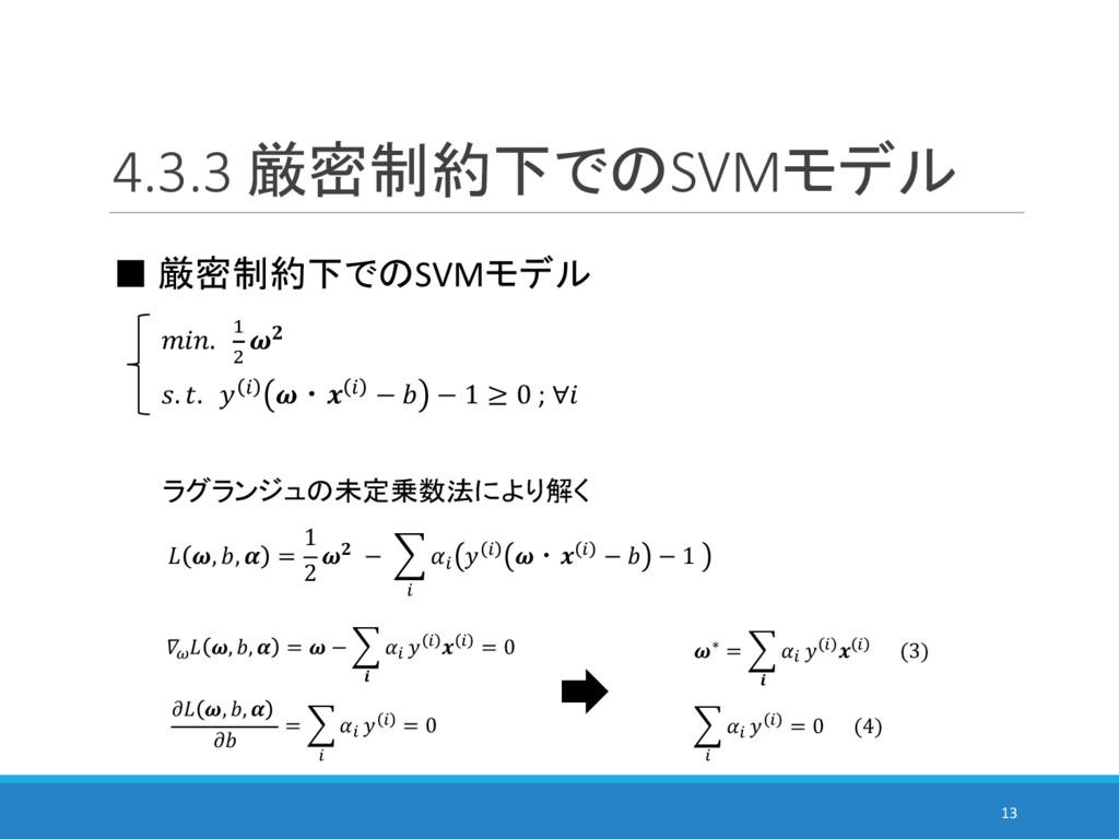 4.3.3 厳密制約下でのSVMモデル 13 ■ 厳密制約下でのSVMモデル . .  ; ・...