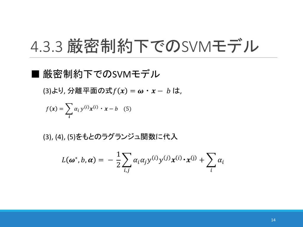 4.3.3 厳密制約下でのSVMモデル 14 ■ 厳密制約下でのSVMモデル (3)より, 分...