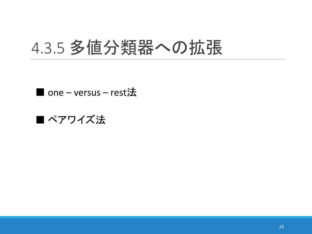 4.3.5 多値分類器への拡張 23 ■ one – versus – rest法 ■ ペアワ...