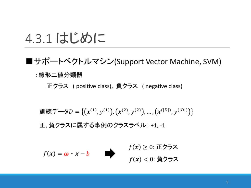 4.3.1 はじめに 5 ■サポートベクトルマシン(Support Vector Machin...