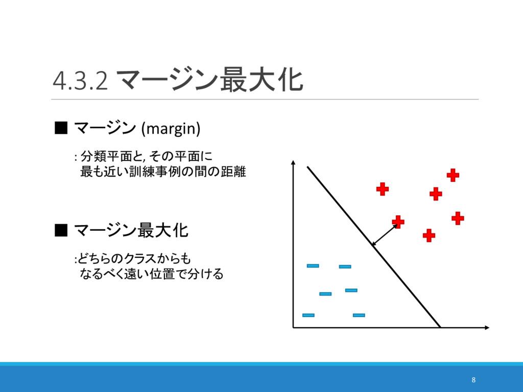 4.3.2 マージン最大化 8 ■ マージン (margin) : 分類平面と, その平面に ...