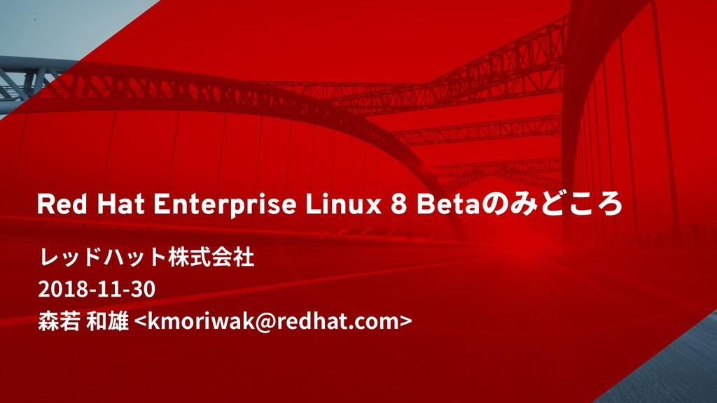 Red Hat Enterprise Linux 8 Betaのみどころ レッドハット株式会社...