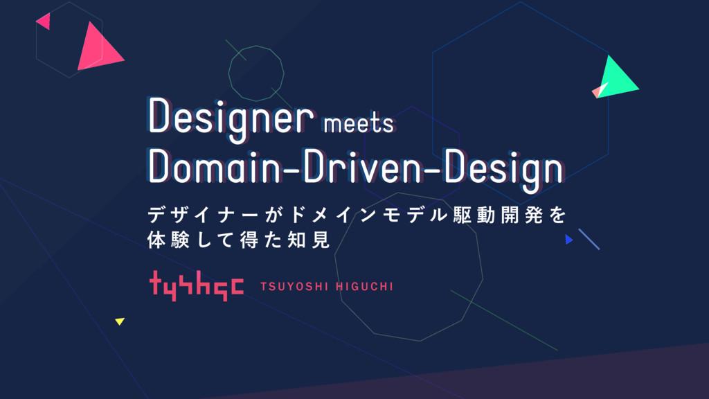 Designer meets Domain-Driven-Design Designer me...