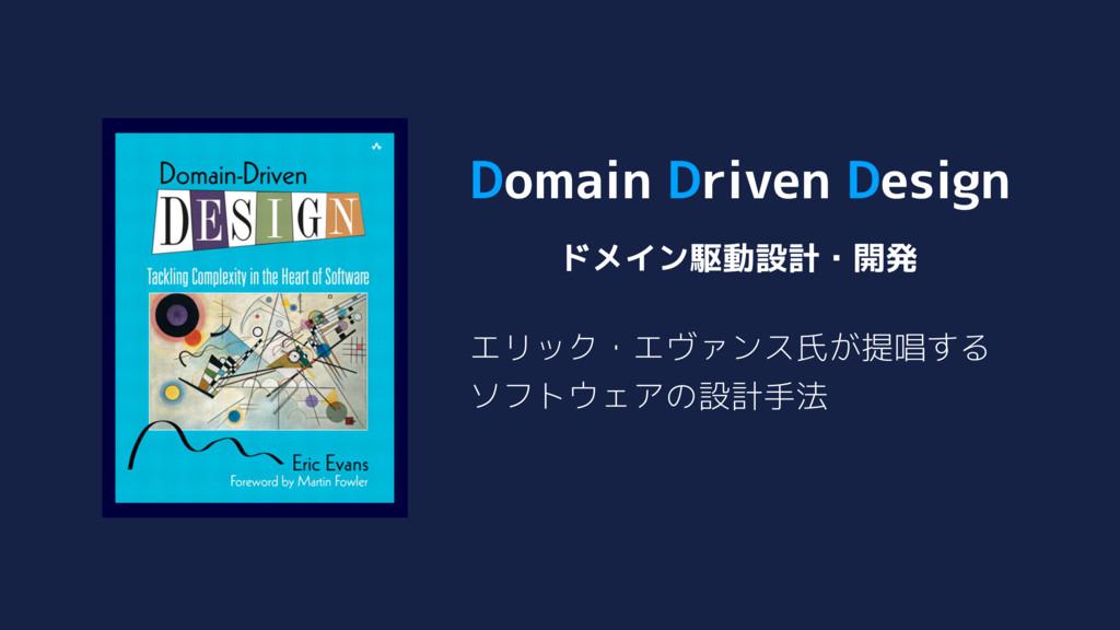 Domain Driven Design エリック・エヴァンス氏が提唱する ソフトウェアの設計...