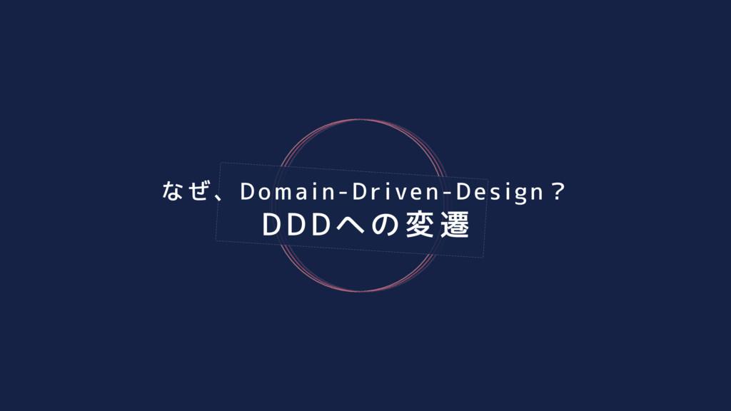 なぜ、Domain-Driven-Design? DDDへの変遷
