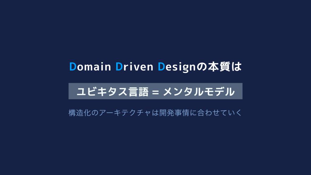 Domain Driven Designの本質は ユビキタス言語 = メンタルモデル ߏԽͷ...