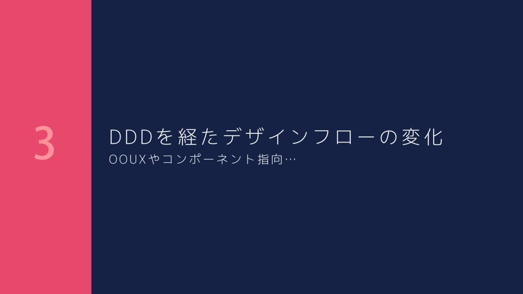 DDDを経たデザインフローの変化  OOUXやコンポーネント指向…