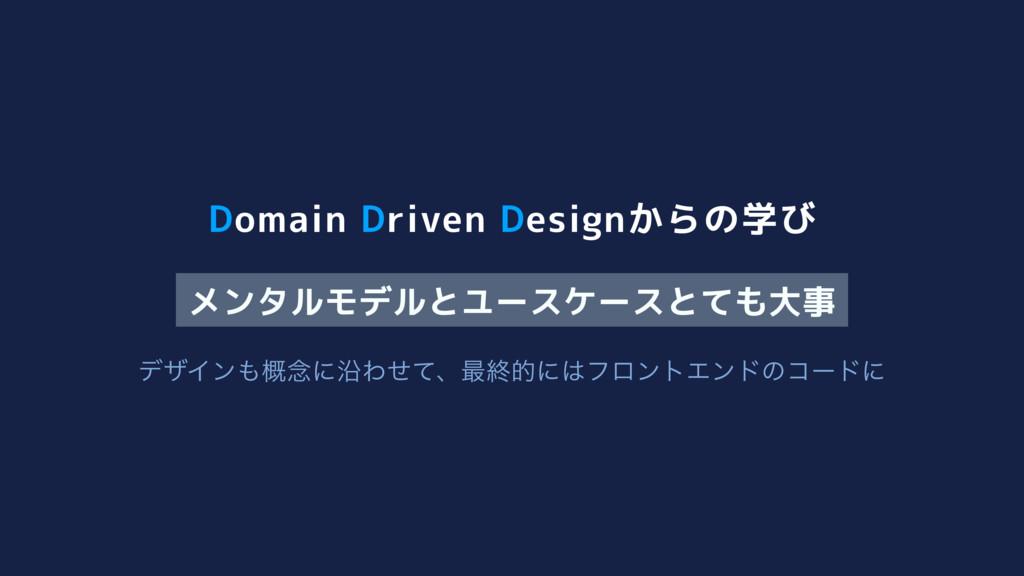 Domain Driven Designからの学び メンタルモデルとユースケースとても大事 σ...