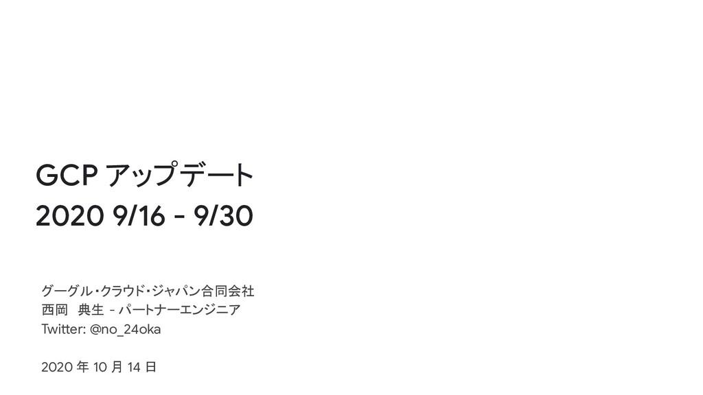 GCP アップデート 2020 9/16 - 9/30 グーグル・クラウド・ジャパン合同会社 ...