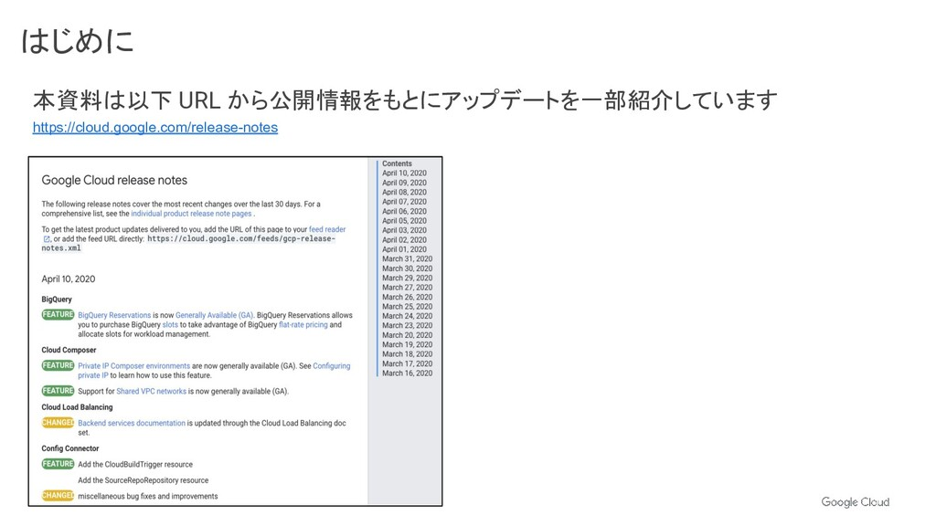 Proprietary + Confidential はじめに 本資料は以下 URL から公開...