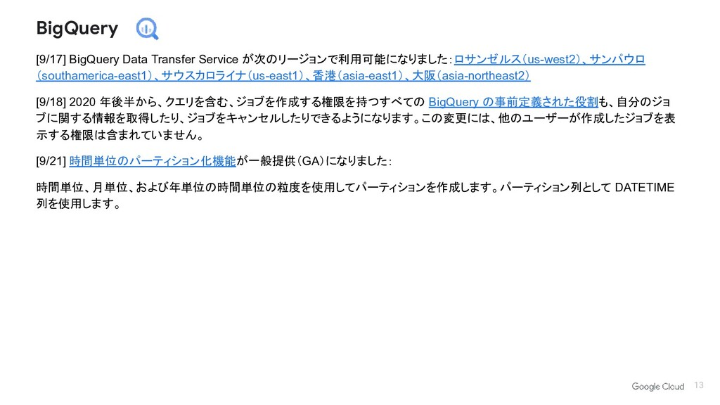 [9/17] BigQuery Data Transfer Service が次のリージョンで...