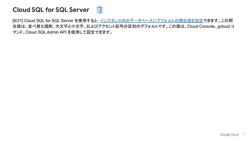 [9/21] Cloud SQL for SQL Server を使用すると、インスタンス内の...