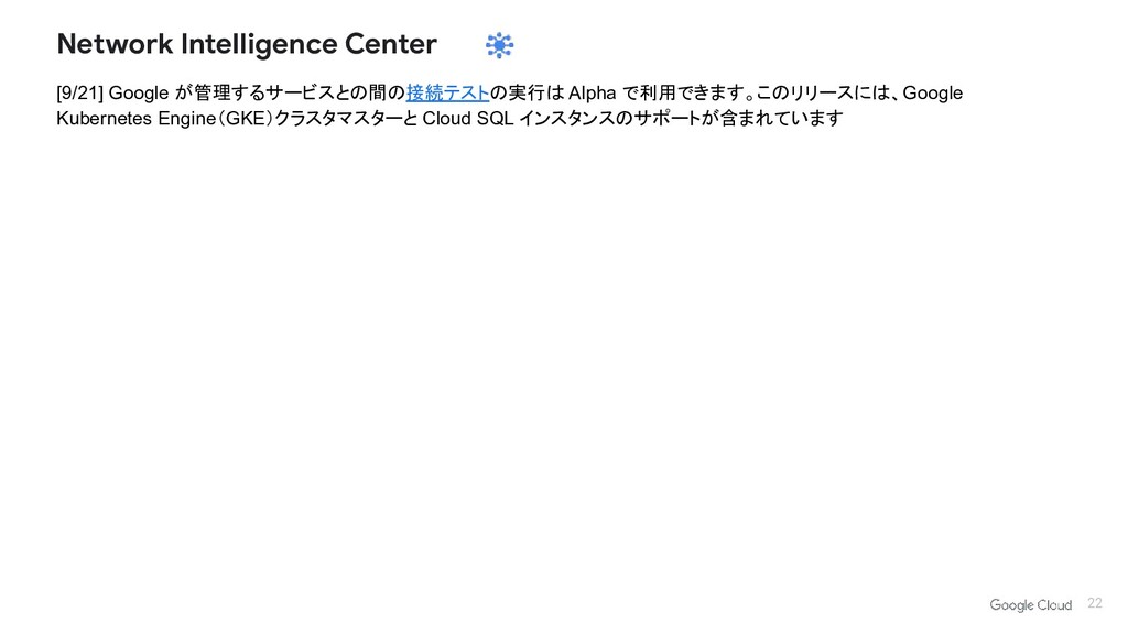[9/21] Google が管理するサービスとの間の接続テストの実行は Alpha で利用で...