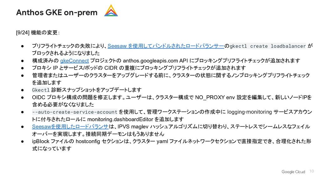 [9/24] 機能の変更: ● プリフライトチェックの失敗により、Seesaw を使用してバン...