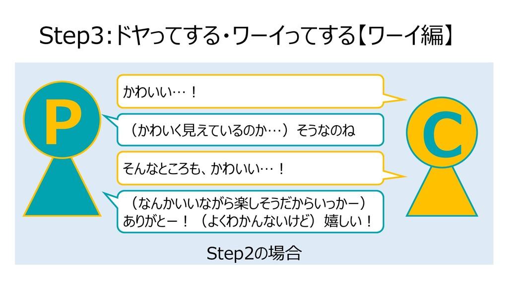 Step2の場合 Step3:ドヤってする・ワーイってする【ワーイ編】 C P かわいい…! ...
