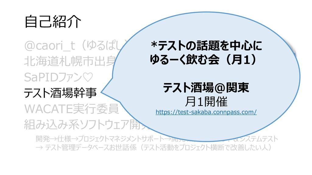 自己紹介 @caori_t(ゆるぱし) 北海道札幌市出身 SaPIDファン♡ テスト酒場幹事 ...
