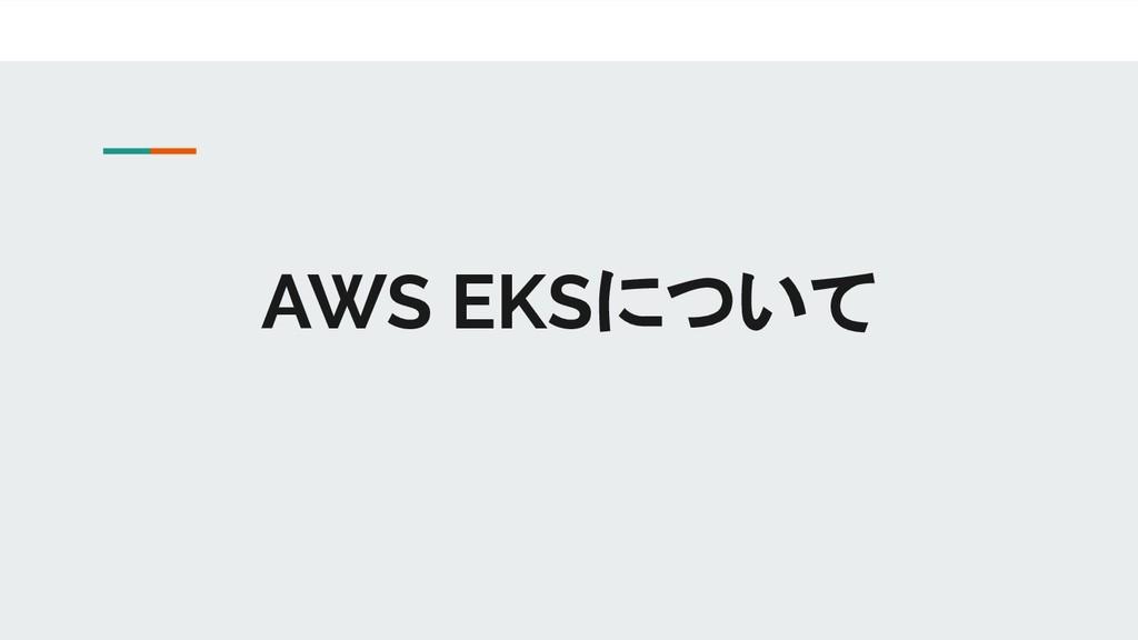 AWS EKSについて