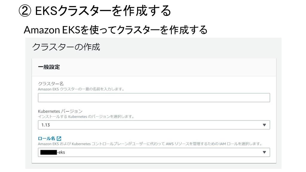 ② EKSクラスターを作成する Amazon EKSを使ってクラスターを作成する