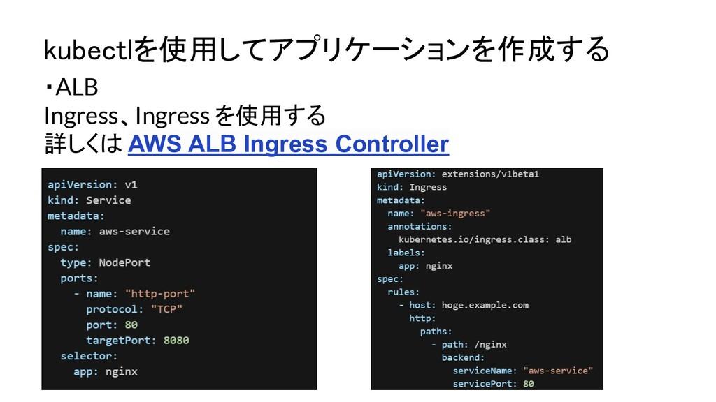 kubectlを使用してアプリケーションを作成する ・ALB Ingress、Ingress...