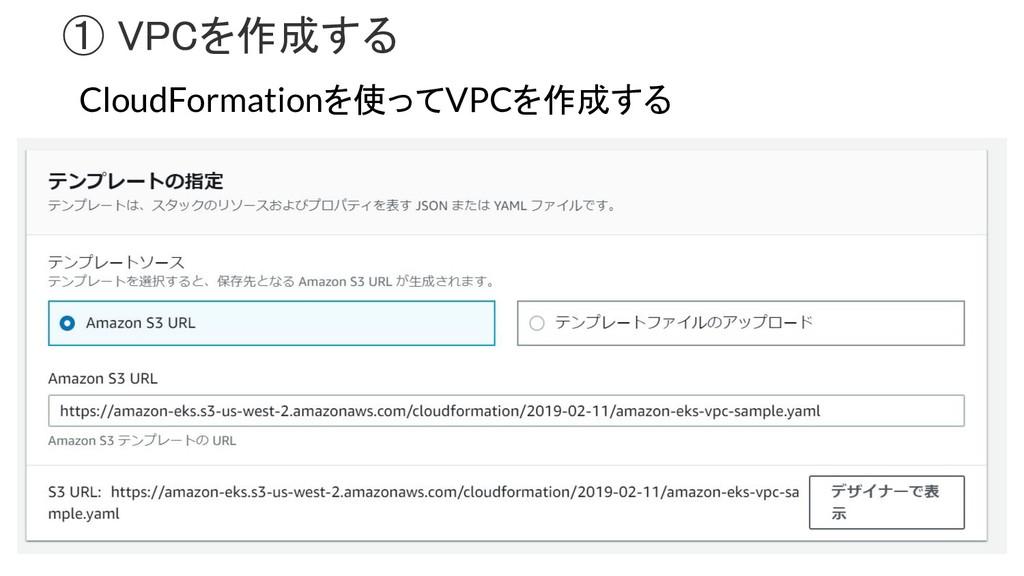 ① VPCを作成する CloudFormationを使ってVPCを作成する