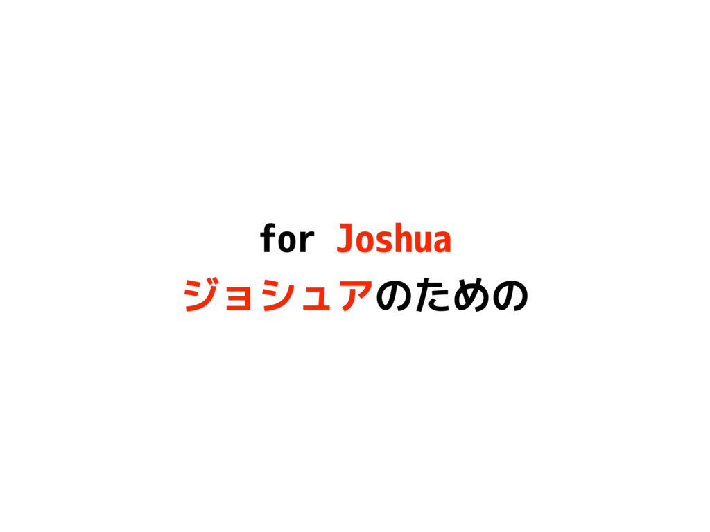 for Joshua ジョシュアのための