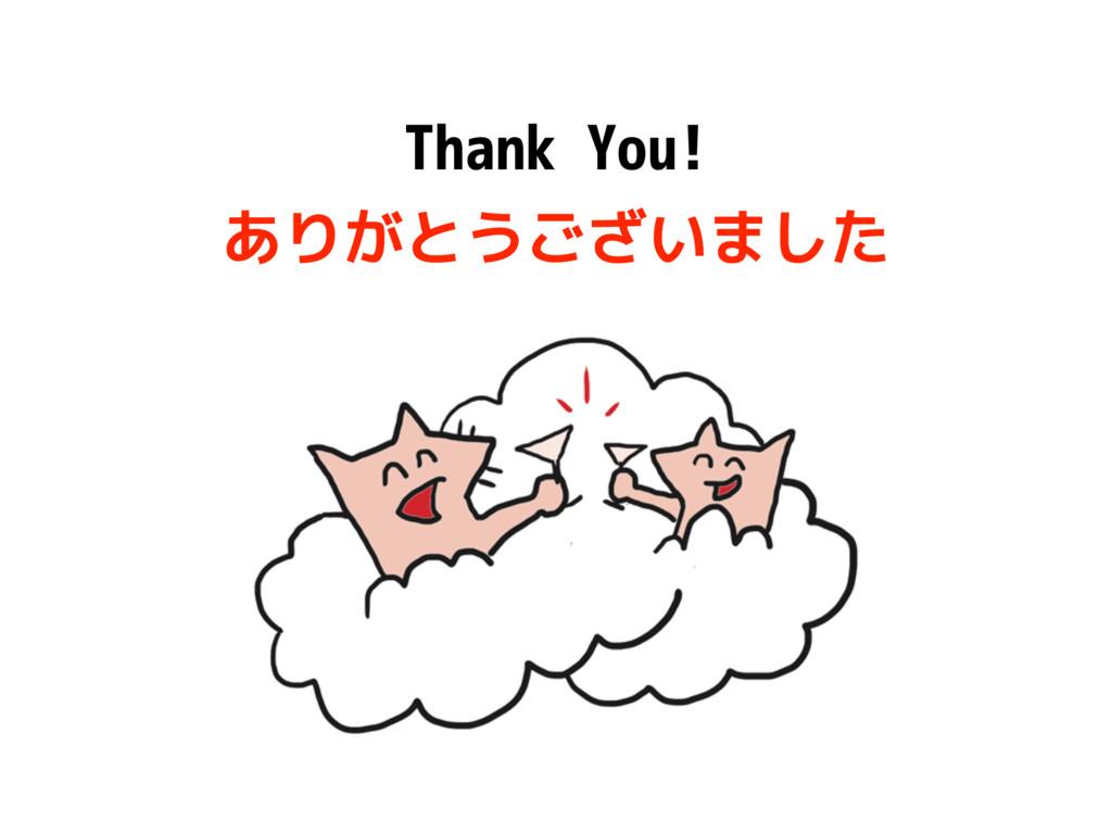 Thank You! ありがとうございました