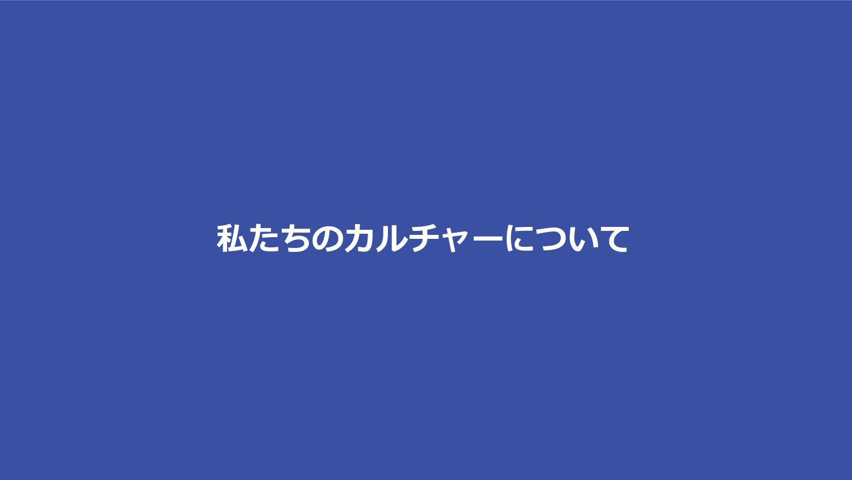 私たちについて 主な顧客基盤 m3.com会員等 医師 薬剤師 取引医療機関 30万人 日本の...