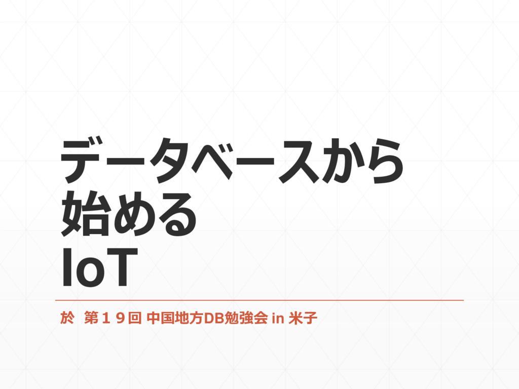 データベースから 始める IoT 於 第19回 中国地方DB勉強会 in 米子