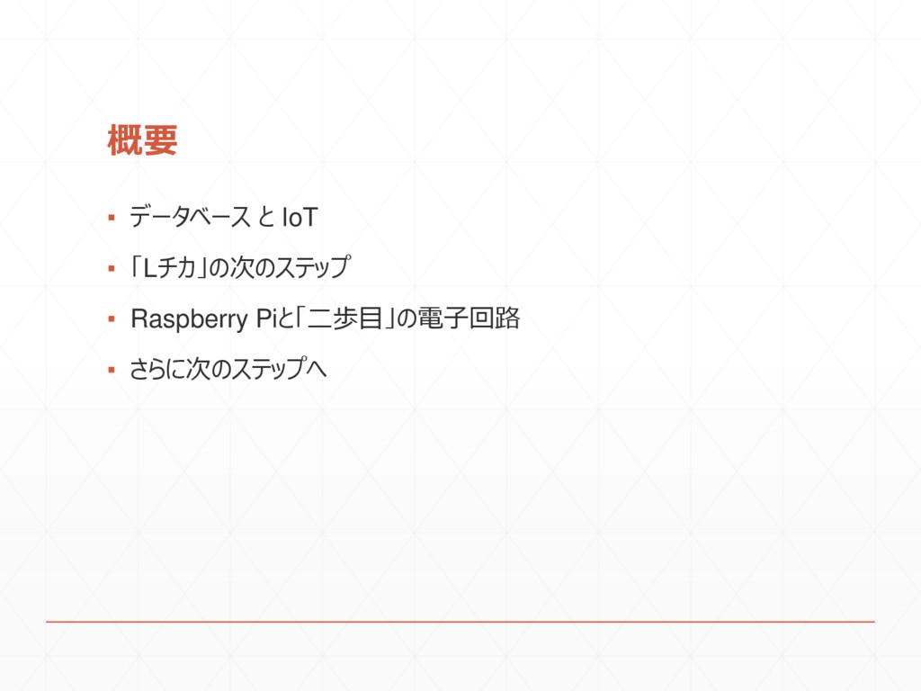 概要 ▪ データベース と IoT ▪ 「Lチカ」の次のステップ ▪ Raspberry Pi...