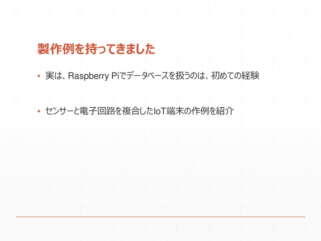 製作例を持ってきました ▪ 実は、Raspberry Piでデータベースを扱うのは、初めての経...