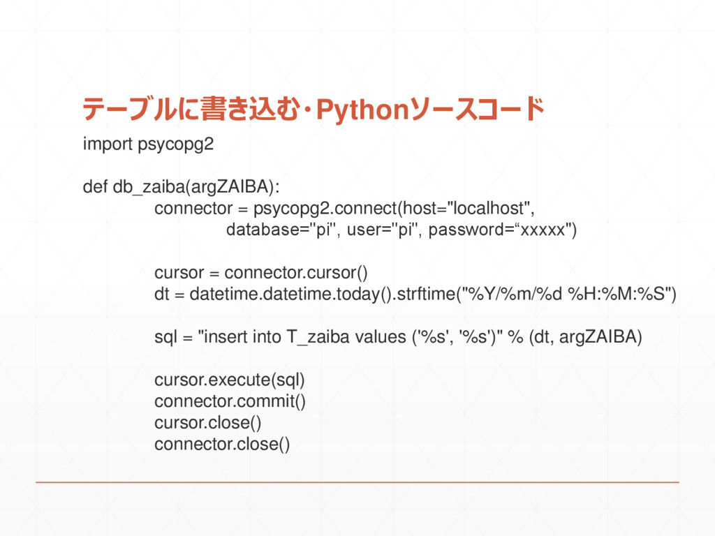 テーブルに書き込む・Pythonソースコード import psycopg2 def db_z...