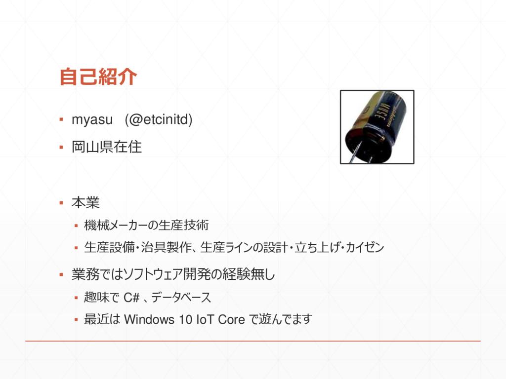 自己紹介 ▪ myasu (@etcinitd) ▪ 岡山県在住 ▪ 本業 ▪ 機械メーカーの...