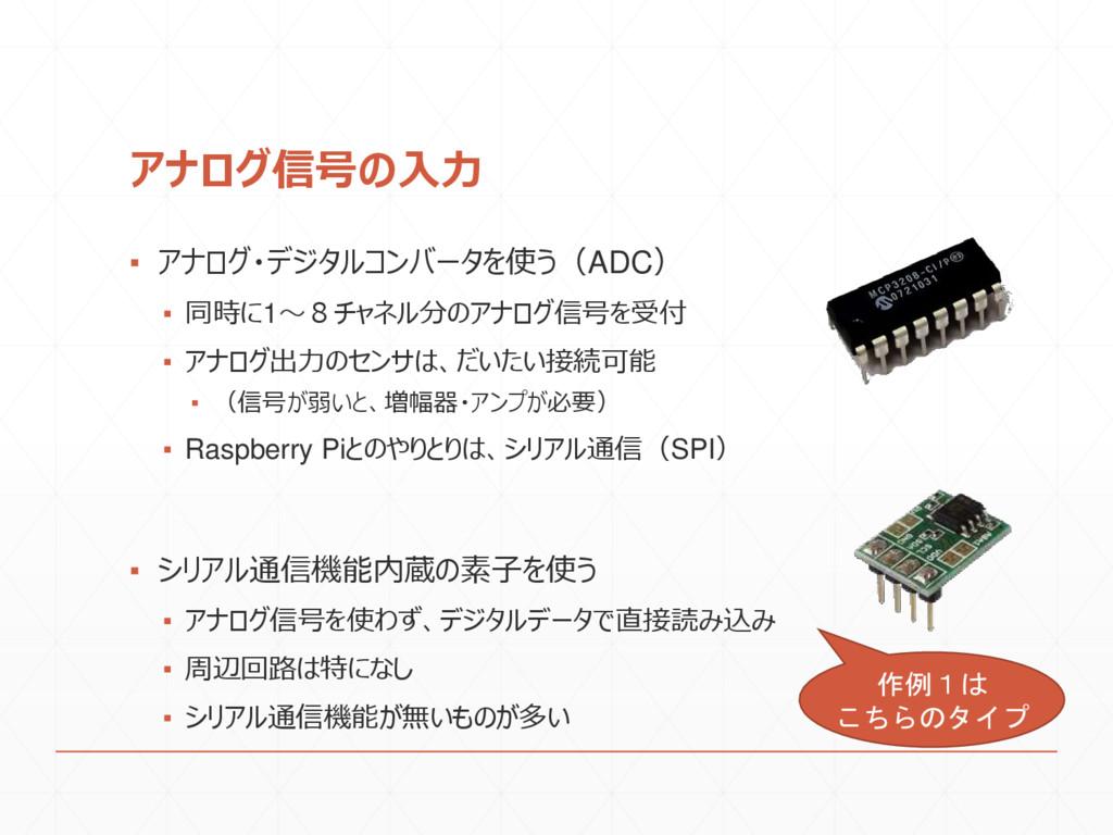 アナログ信号の入力 ▪ アナログ・デジタルコンバータを使う(ADC) ▪ 同時に1~8チャネル...
