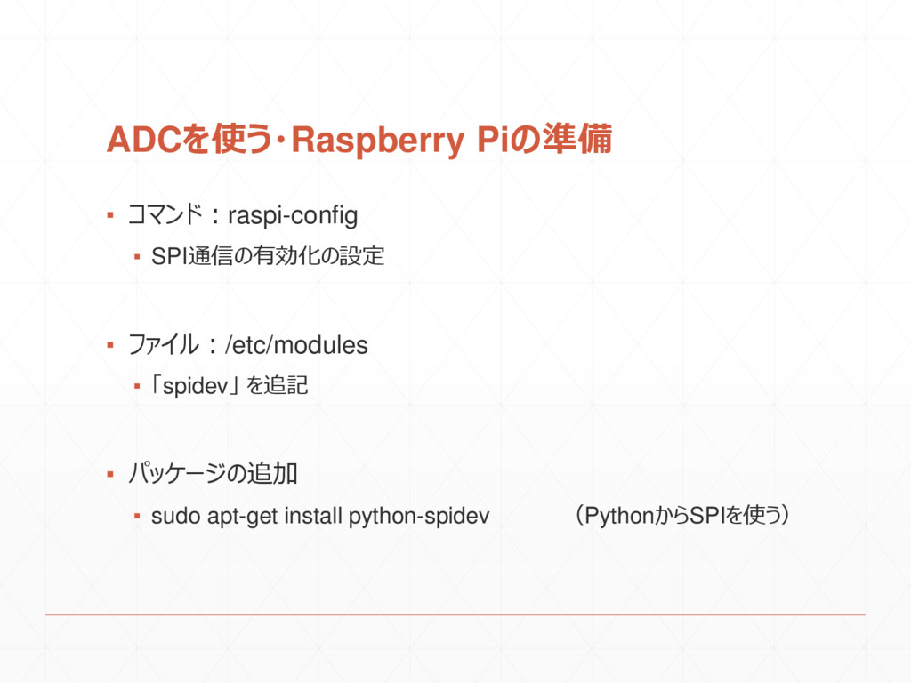 ADCを使う・Raspberry Piの準備 ▪ コマンド:raspi-config ▪ SP...