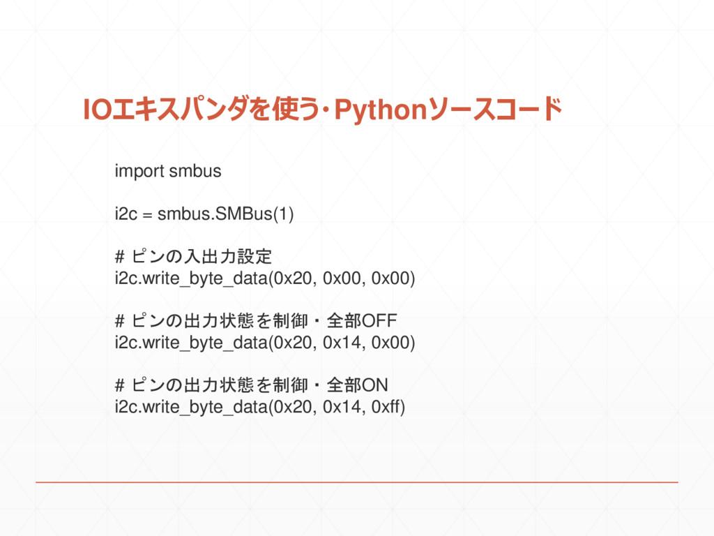 IOエキスパンダを使う・Pythonソースコード import smbus i2c = smb...
