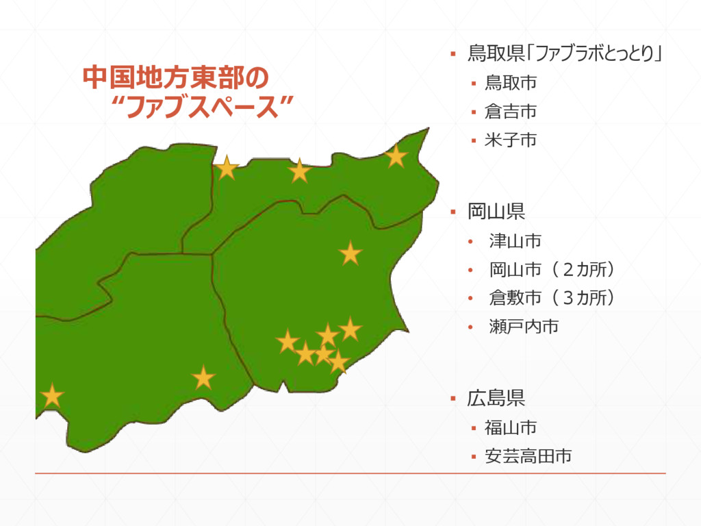 """中国地方東部の """"ファブスペース"""" ▪ 鳥取県「ファブラボとっとり」 ▪ 鳥取市 ▪ 倉吉市 ..."""