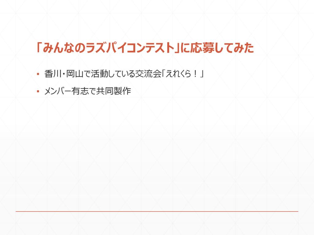 「みんなのラズパイコンテスト」に応募してみた ▪ 香川・岡山で活動している交流会「えれくら!」...